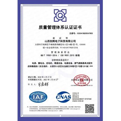 质量管理体系认证ISO9001