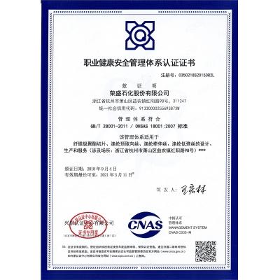 职业健康安全管理体系认证GB/T45001/ISO45001