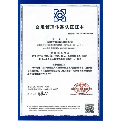 乔顿服饰合规管理体系认证证书