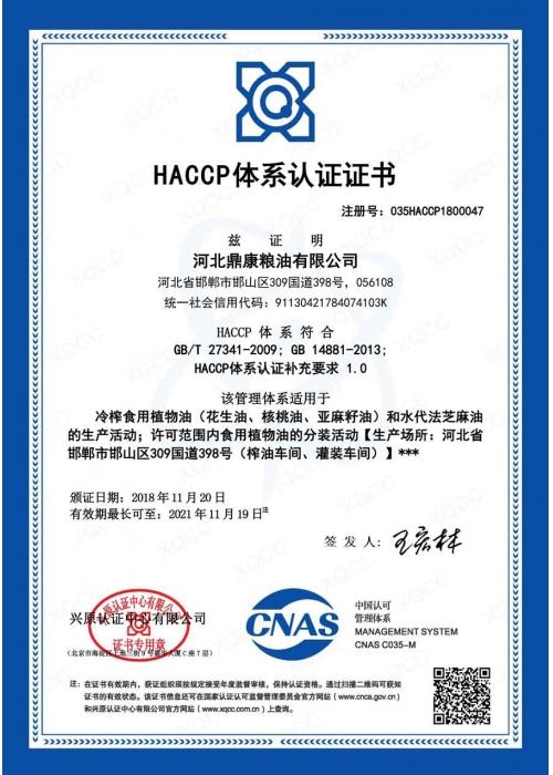 河北鼎康粮油HACCP