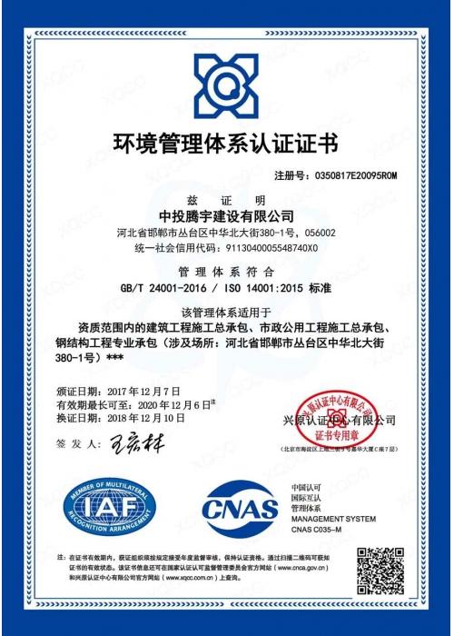 中投腾宇建设ISO14001