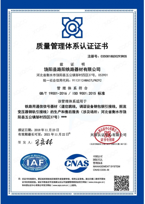 饶阳县路阳铁路器材ISO9001
