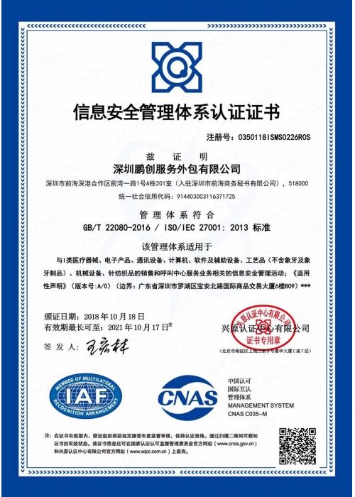 深圳鹏创服务外包ISO27001