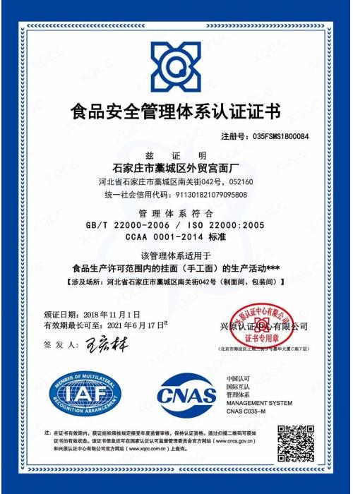 石家庄藁城区外贸宫面ISO22000