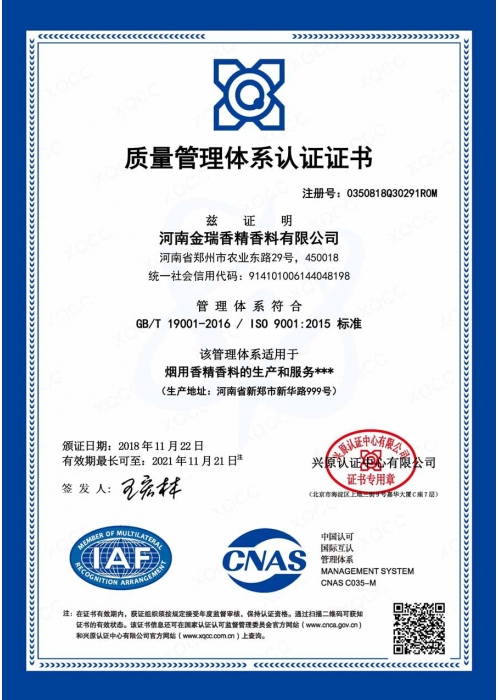河南香精香料ISO9001