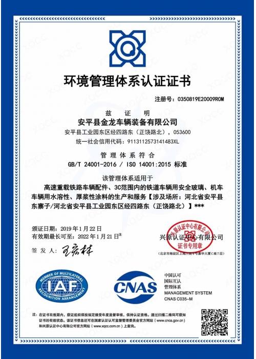 安平金龙车辆ISO14001