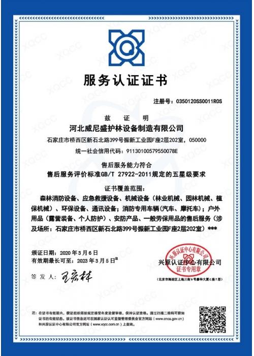 威尼盛护林服务认证证书