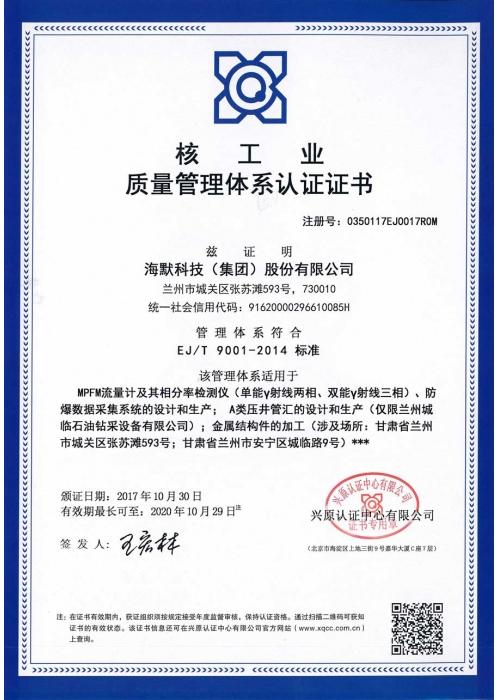 海默科技核工业质量管理体系认证证书