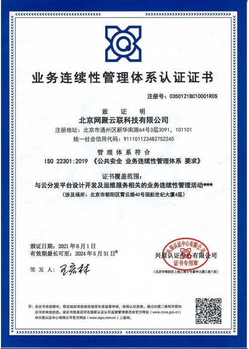 网聚云联业务连续性管理体系认证证书