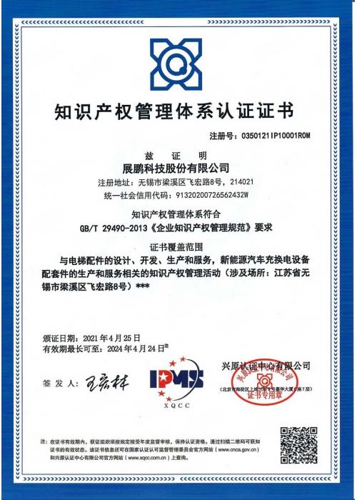 展鹏科技知识产权管理体系认证证书