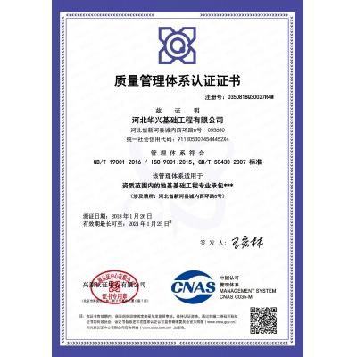 工程建设施工50430认证EC9000