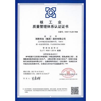 核工业质量管理体系认证证书