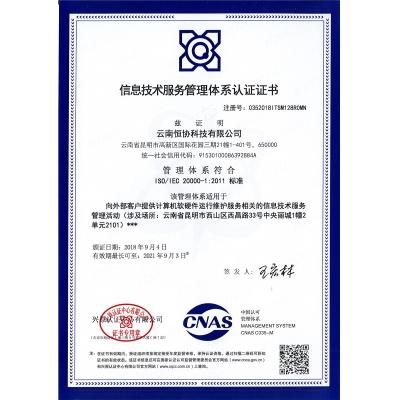 信息技术服务管理体系认证ISO20000