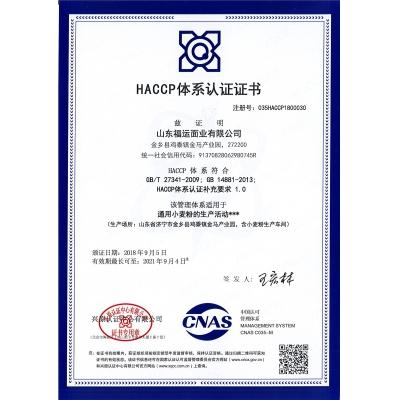 HACCP体系认证证书