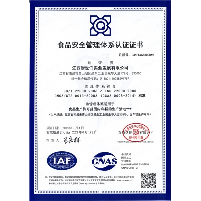 食品安全管理体系认证ISO22000