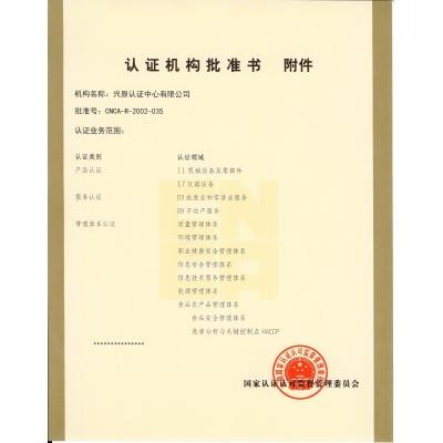 兴原认证中心机构批准书(附件)