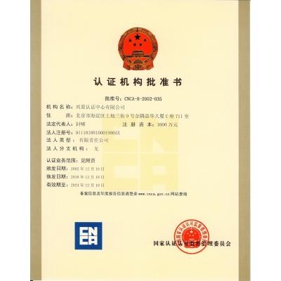 兴原认证中心机构批准书