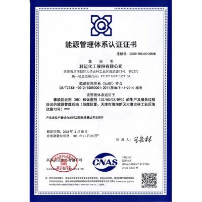 科迈化工股份有限公司GB/T23331