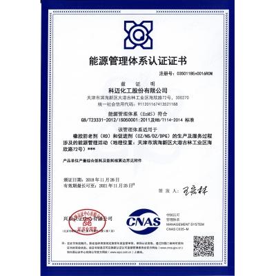 能源管理体系认证ISO50001