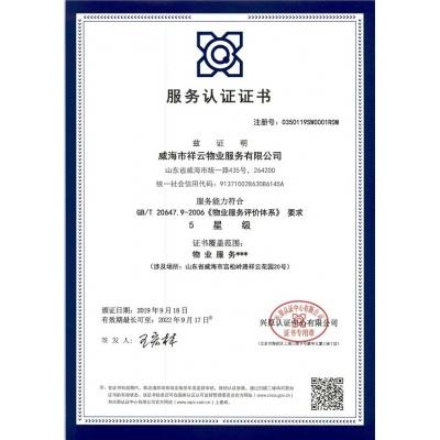物业服务认证