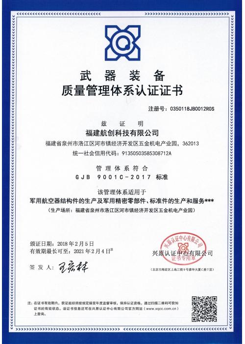 国军标管理体系认证