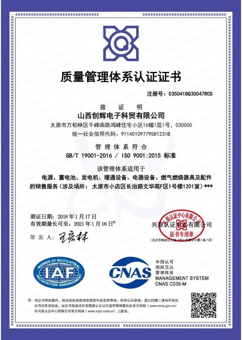山西创辉电子ISO9001