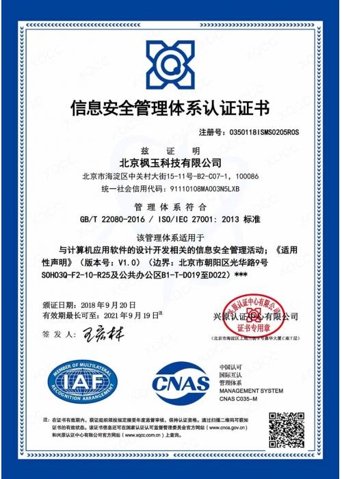 北京枫玉科技有限公司ISO27001
