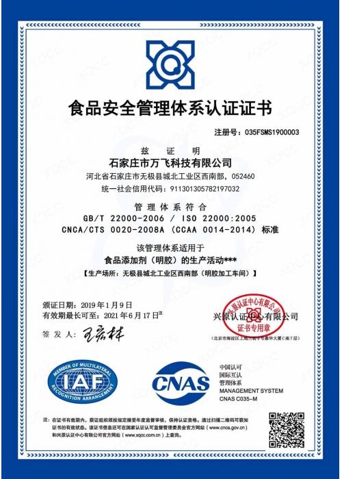 石家庄市万飞科技ISO22000