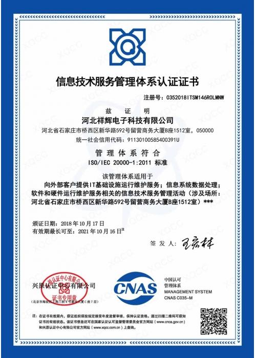 河北祥辉电子科技有限公司ISO20000