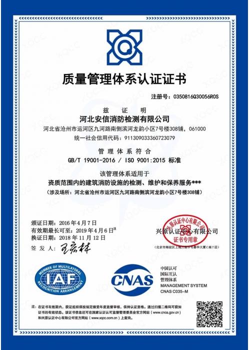 河北安信消防检测ISO9001