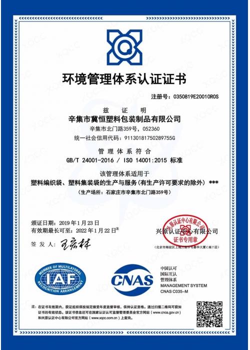 辛集市冀恒塑料包装ISO14001