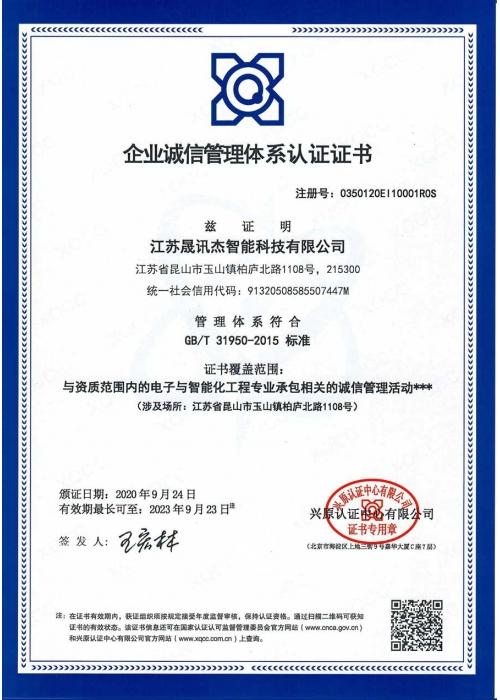 江苏晟讯杰智能科技有限公司GB/T31950